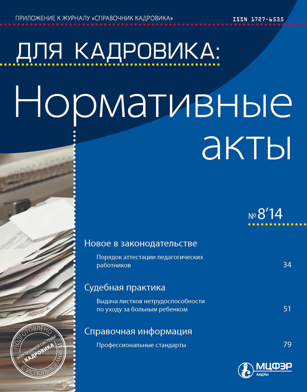 Отсутствует Для кадровика: Нормативные акты № 8 2014