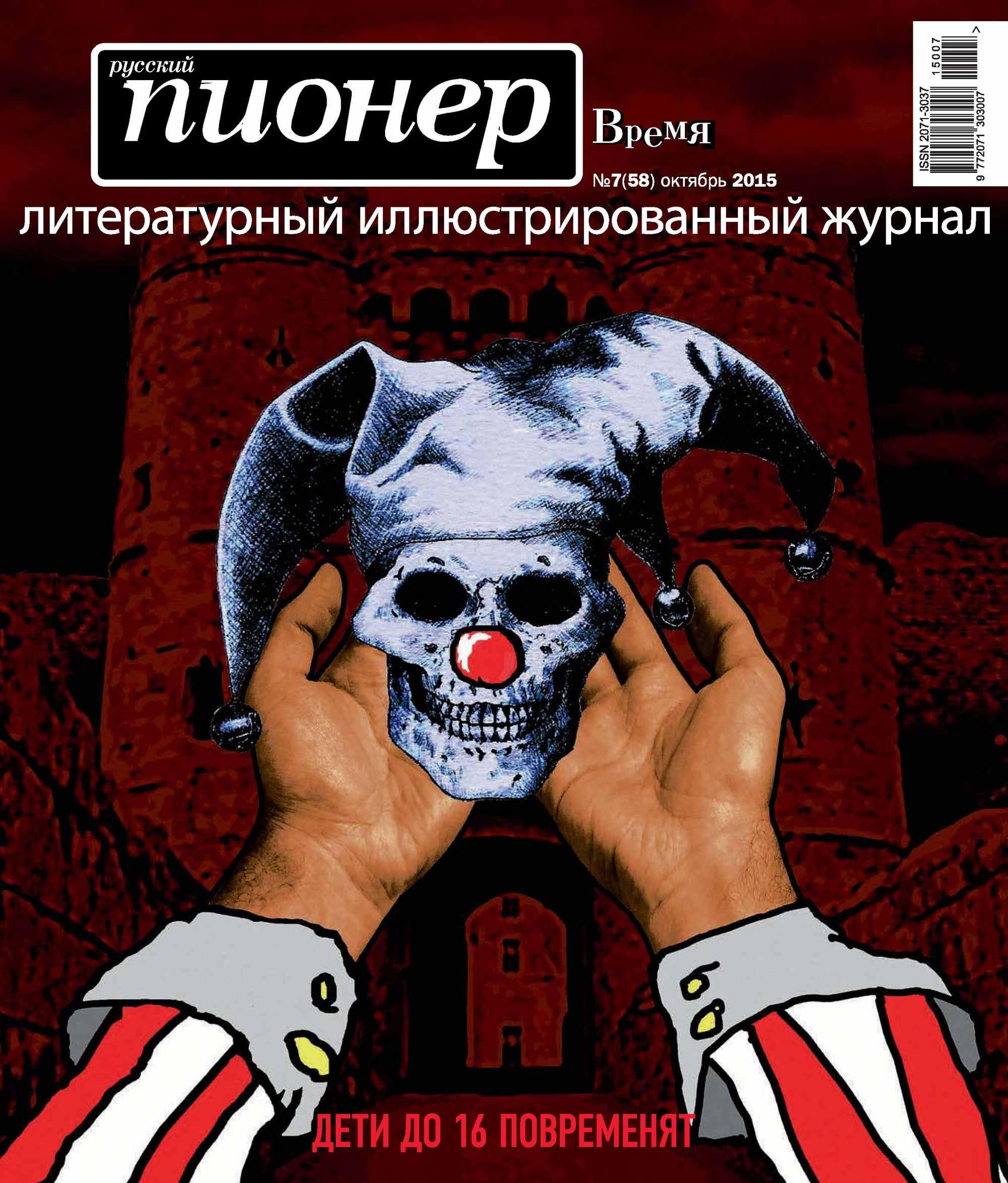Отсутствует Русский пионер №7 (58), октябрь 2015 отсутствует русский пионер 7 76 октябрь 2017