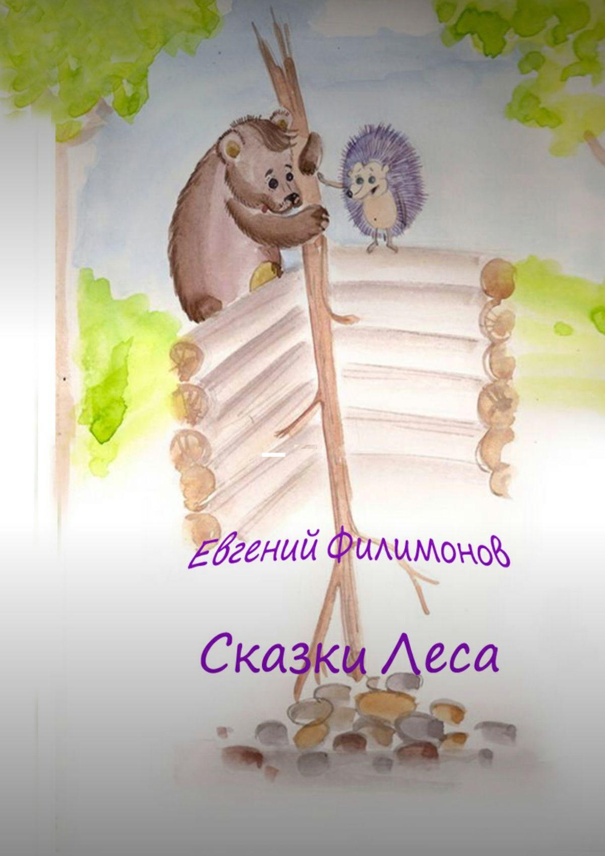Евгений Филимонов Сказки Леса питер сказки изумрудного леса