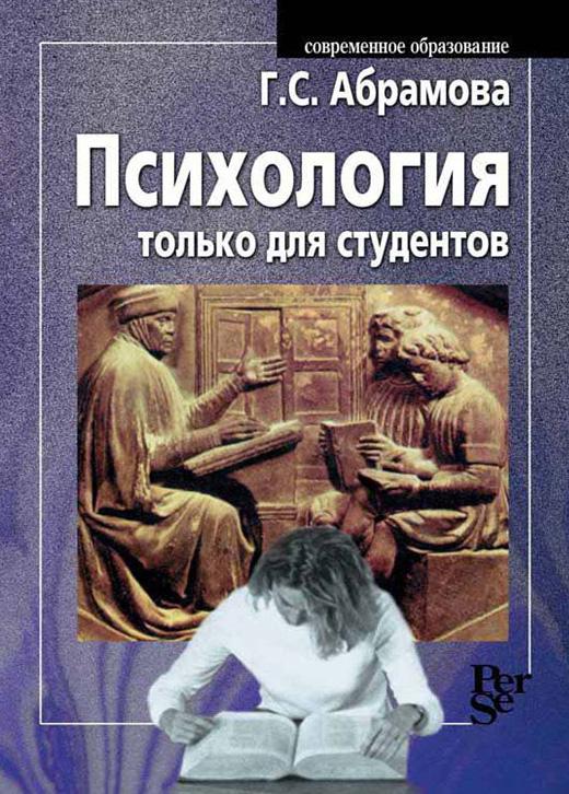 Г. С. Абрамова Психология только для студентов абрамова г с психология человеческой жизни