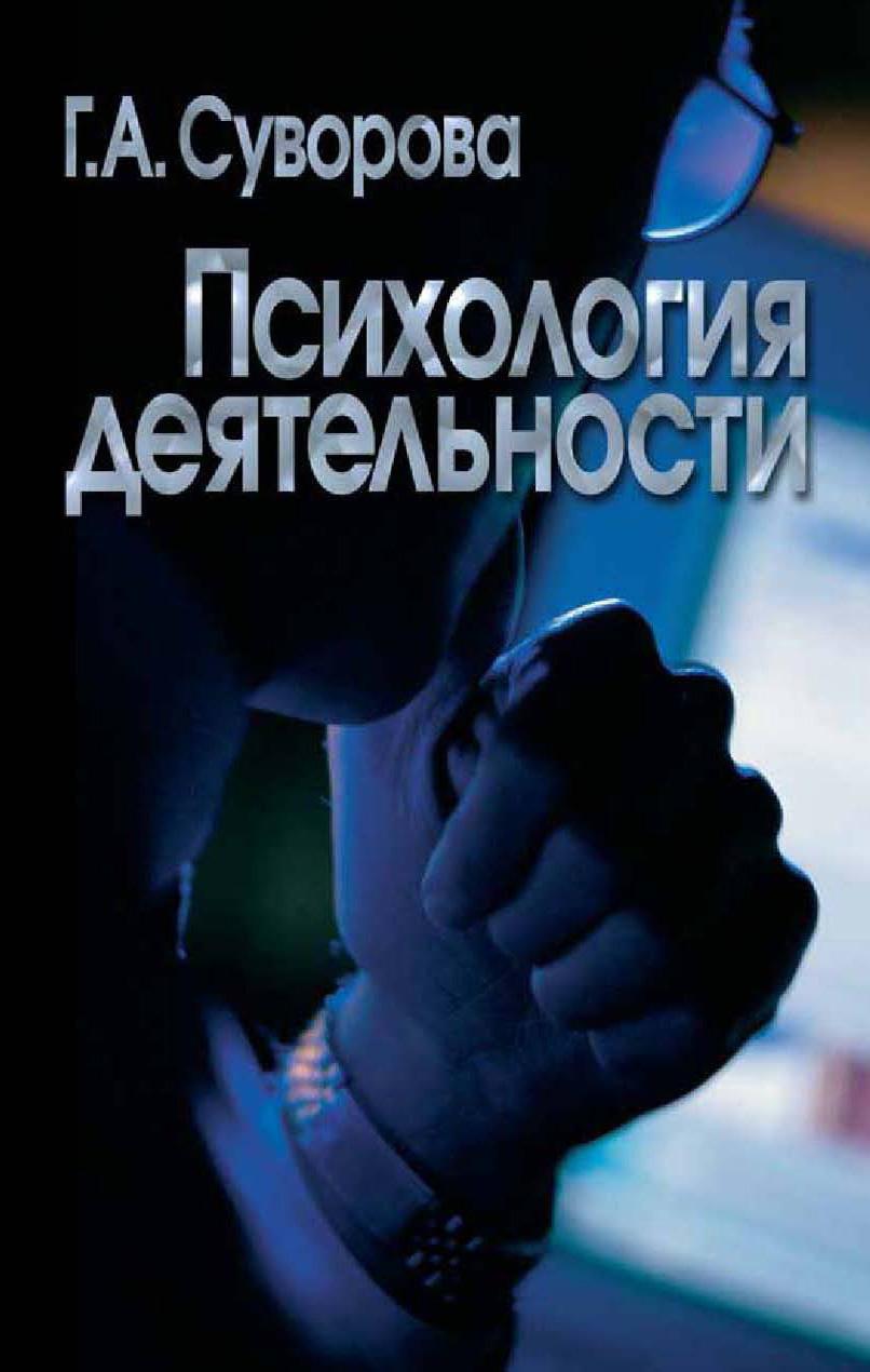 купить Галина Суворова Психология деятельности онлайн