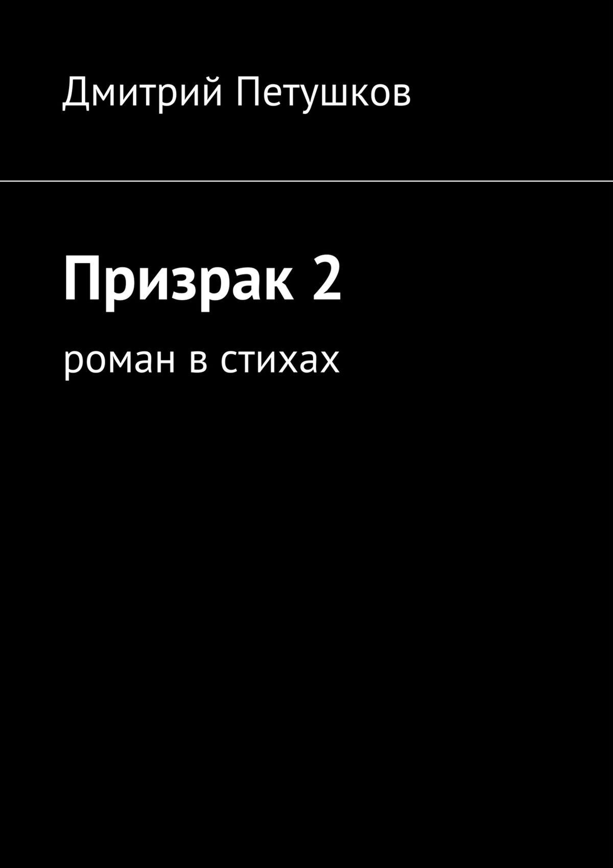 Дмитрий Петушков Призрак 2 рудазов а призрак