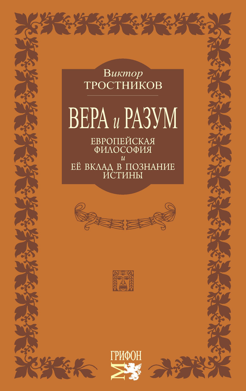 Вера и разум. Европейская философия и ее вклад в познание истины