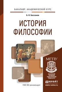 Борис Николаевич Бессонов История философии. Учебное пособие для академического бакалавриата цены