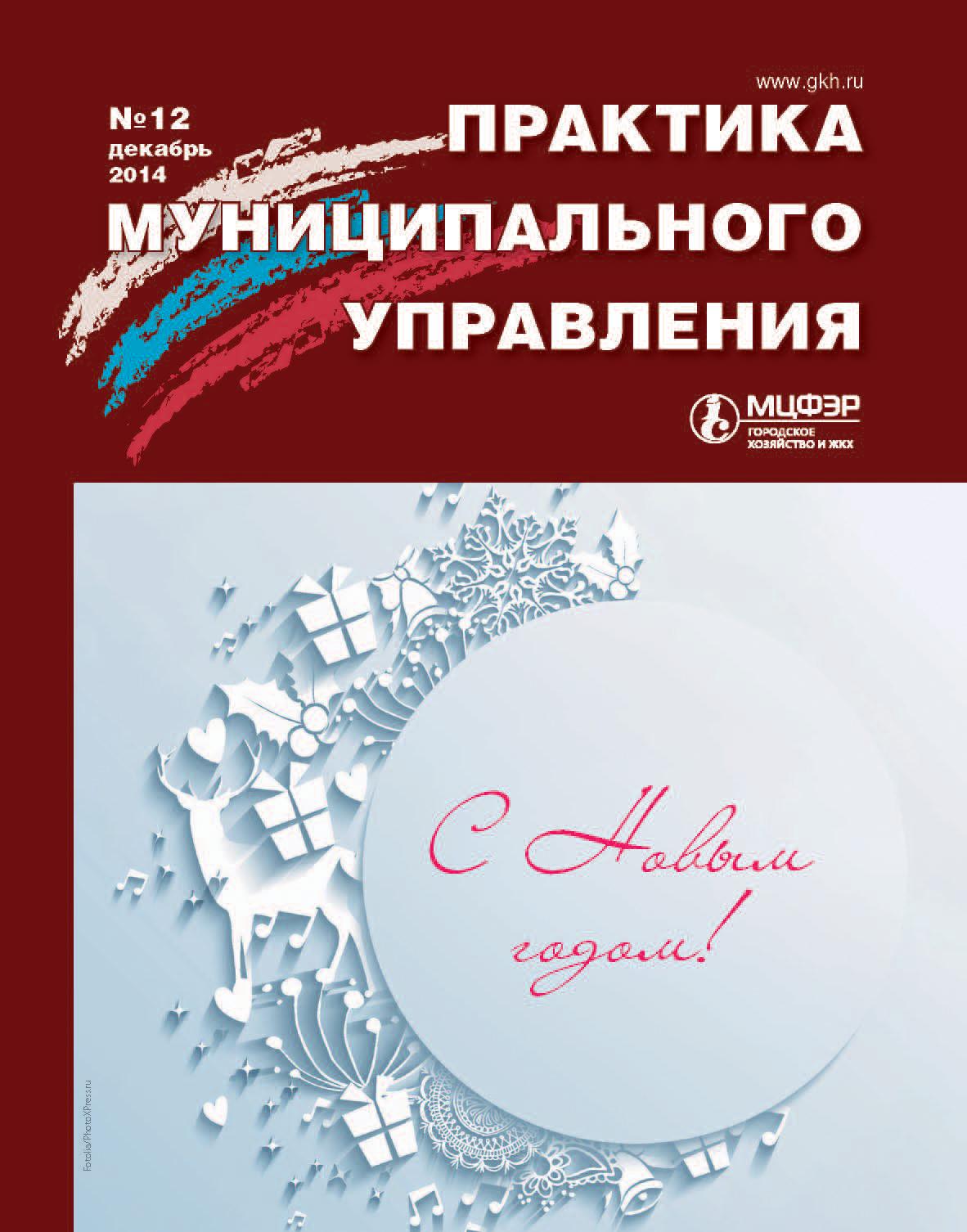 Отсутствует Практика муниципального управления № 12 2014