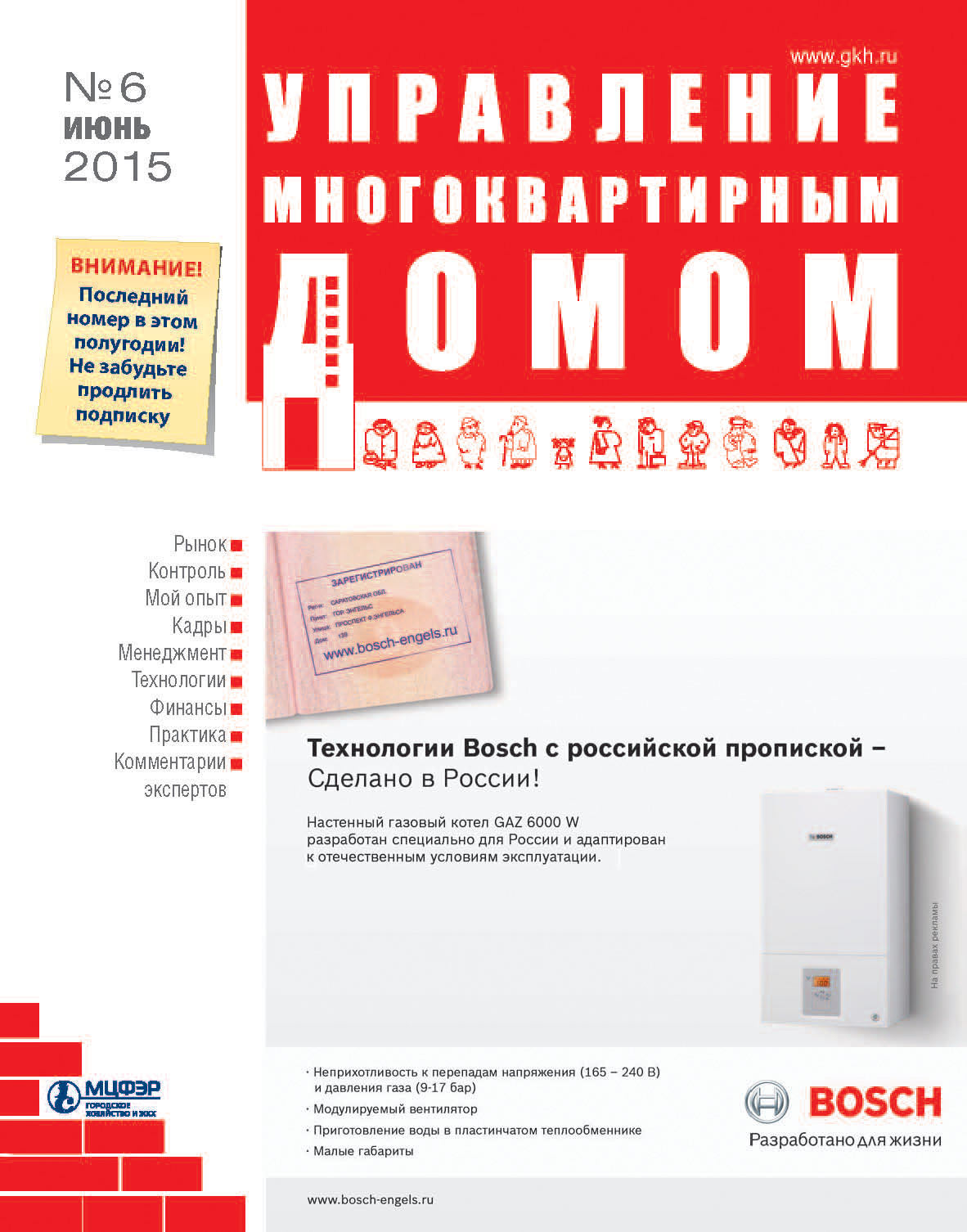 Отсутствует Управление многоквартирным домом № 6 2015