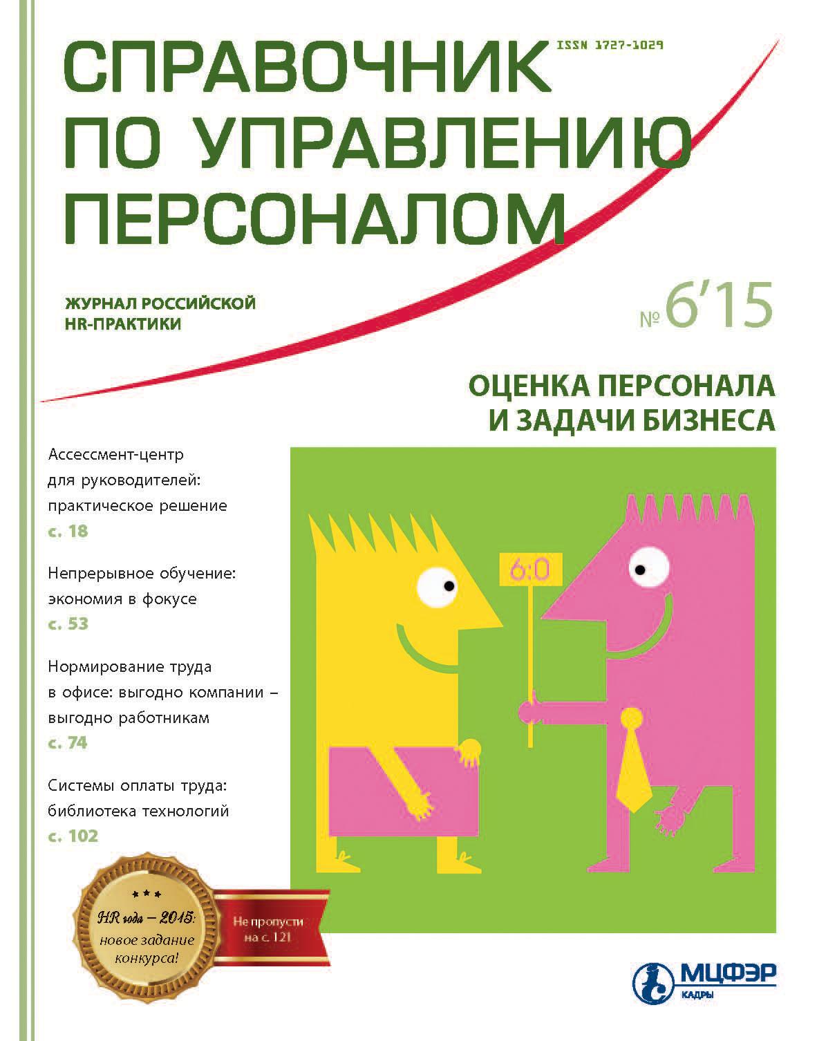 Отсутствует Справочник по управлению персоналом № 6 2015 отсутствует обзор рынка труда маркетинг и pr