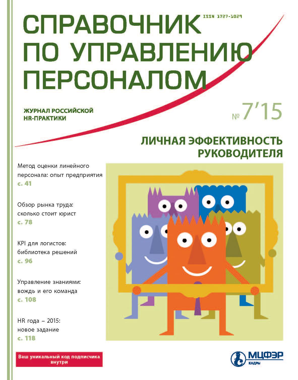 Отсутствует Справочник по управлению персоналом № 7 2015 отсутствует обзор рынка труда маркетинг и pr