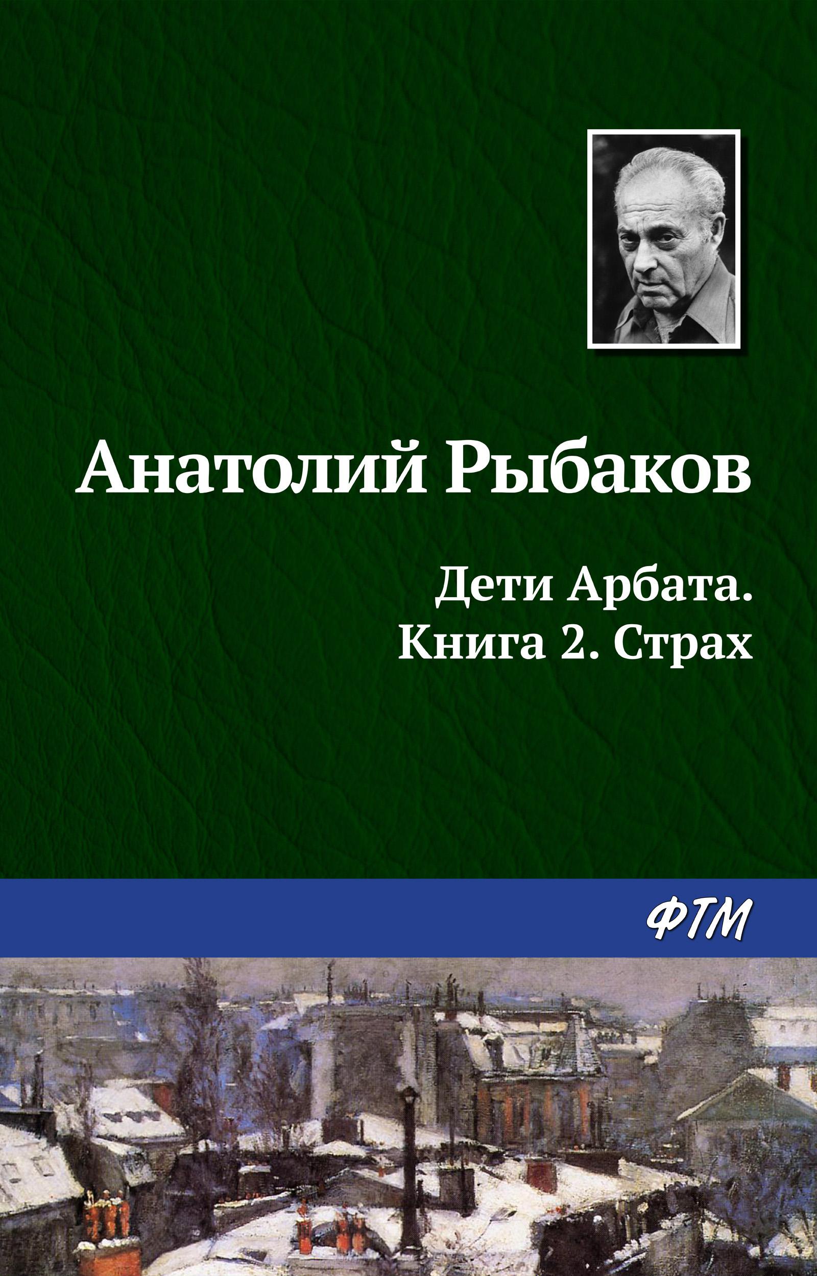 купить Анатолий Рыбаков Страх по цене 89.9 рублей