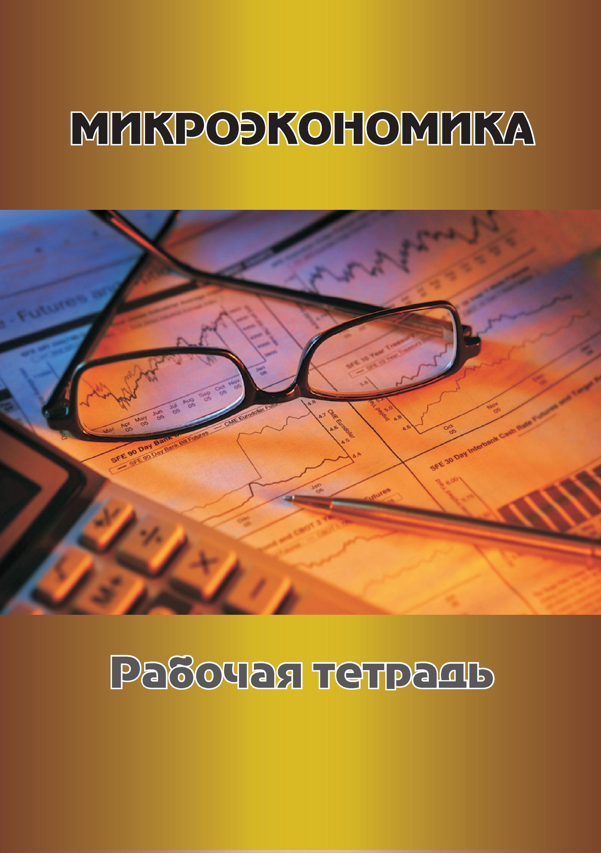 Г. В. Токарева Микроэкономика. Рабочая тетрадь в г гусаков аграрная экономика термины и понятия