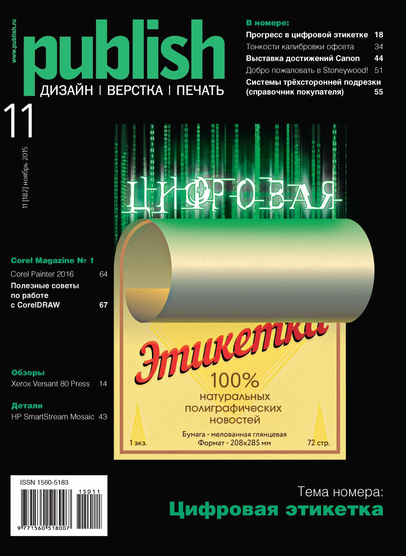 Открытые системы Журнал Publish №11/2015