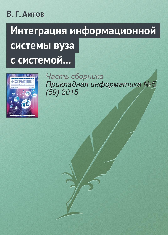 В. Г. Аитов Интеграция информационной системы вуза с системой e-learning икеа изнутри пример эффективной организации
