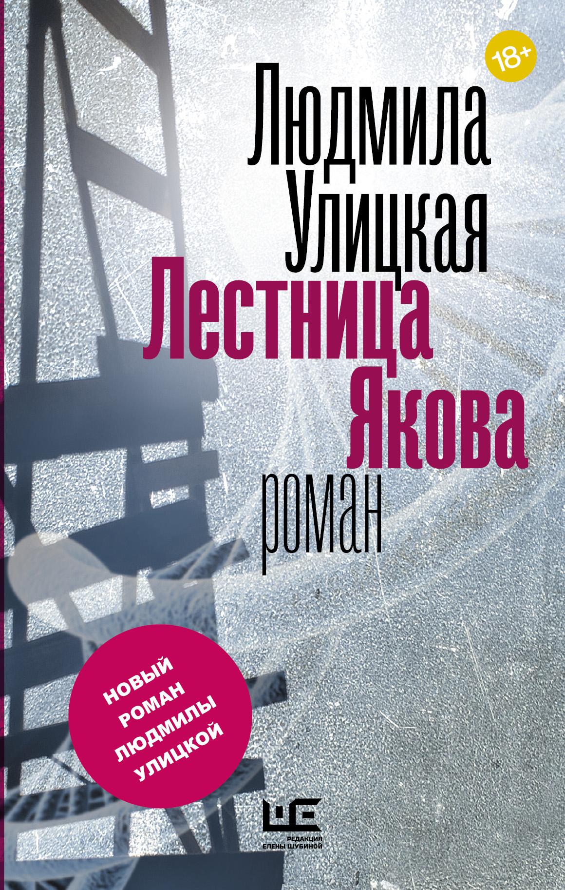 Людмила Улицкая «Лестница Якова»