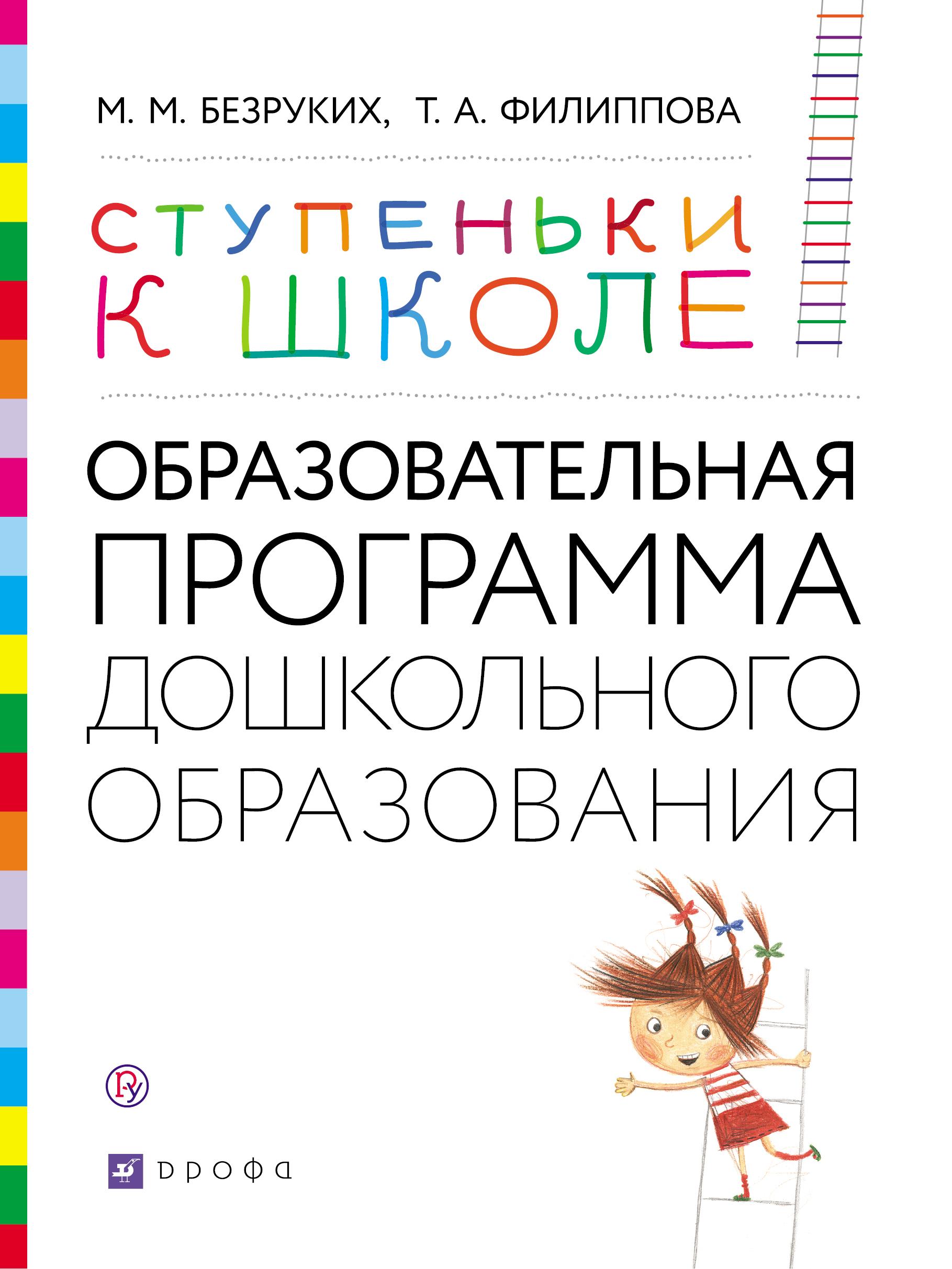 купить Марьяна Безруких Программа дошкольного образования «Ступеньки к школе» по цене 49 рублей