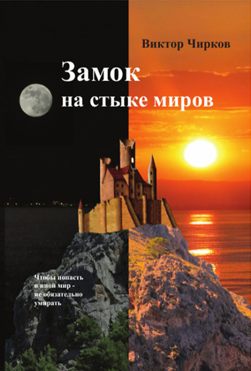 Виктор Чирков Замок на стыке миров замок на стыке миров