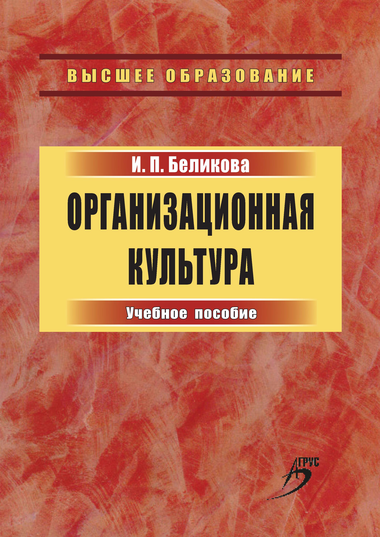 Обложка книги Организационная культура. Учебное пособие