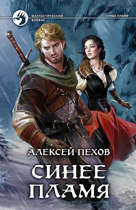 Алексей Пехов Синее пламя алексей пехов синее пламя