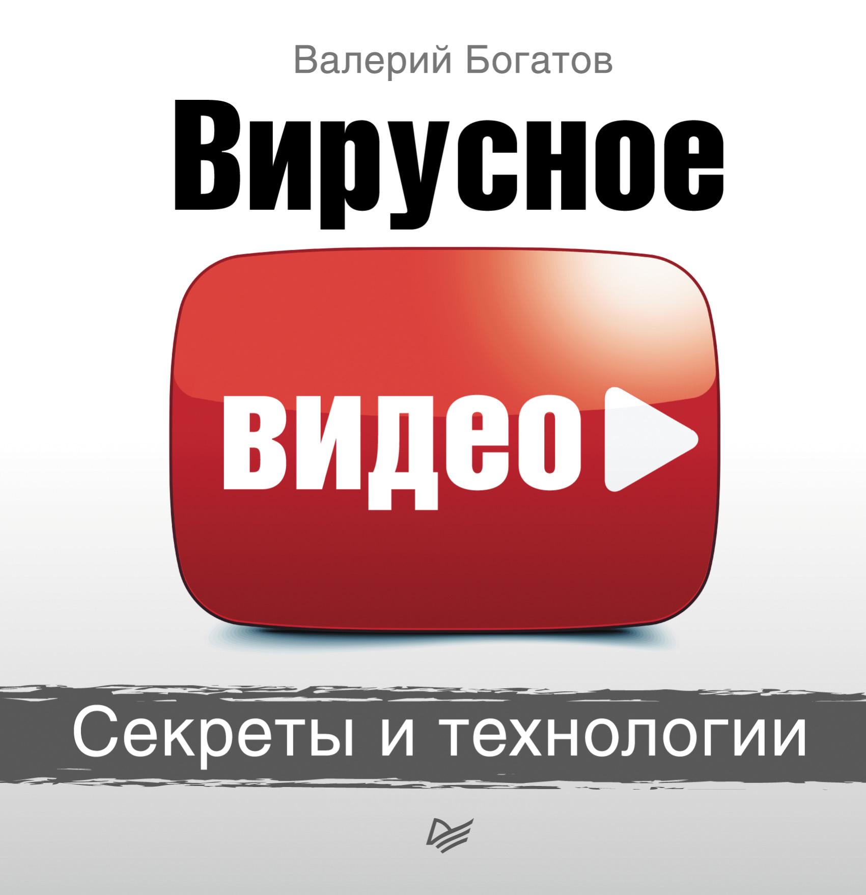 Валерий Богатов Вирусное видео. Секреты и технологии путешествие яйцеклетки видео
