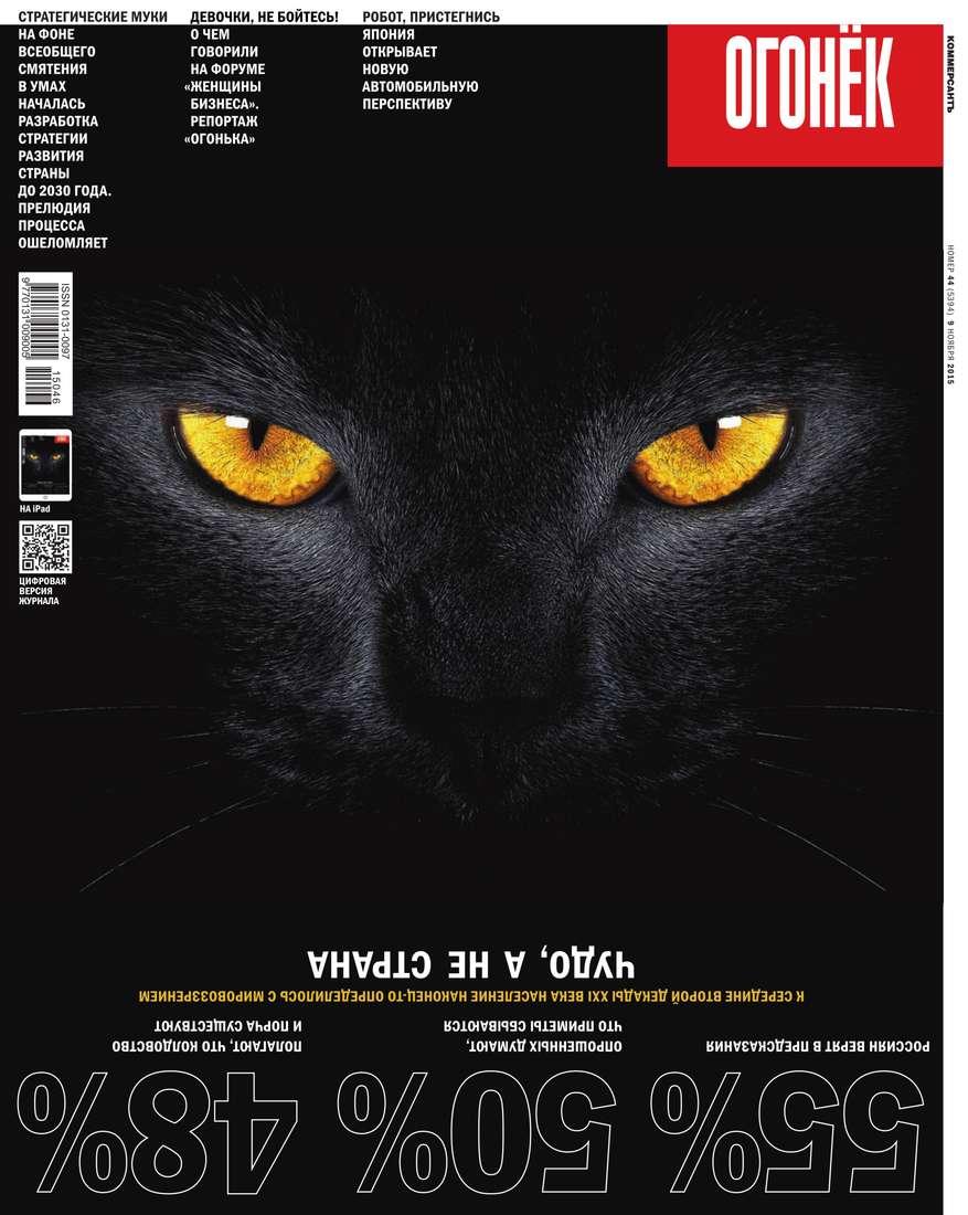 Редакция журнала Огонёк Огонёк 44-2015 цена 2017