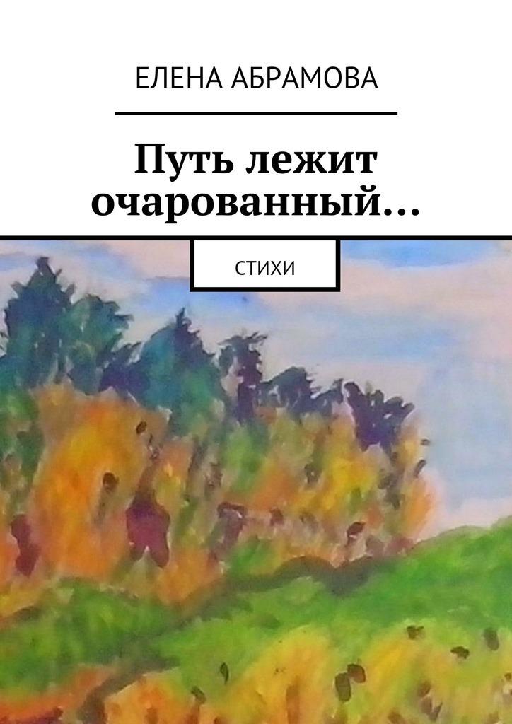 Елена Абрамова Путь лежит очарованный… все стихи