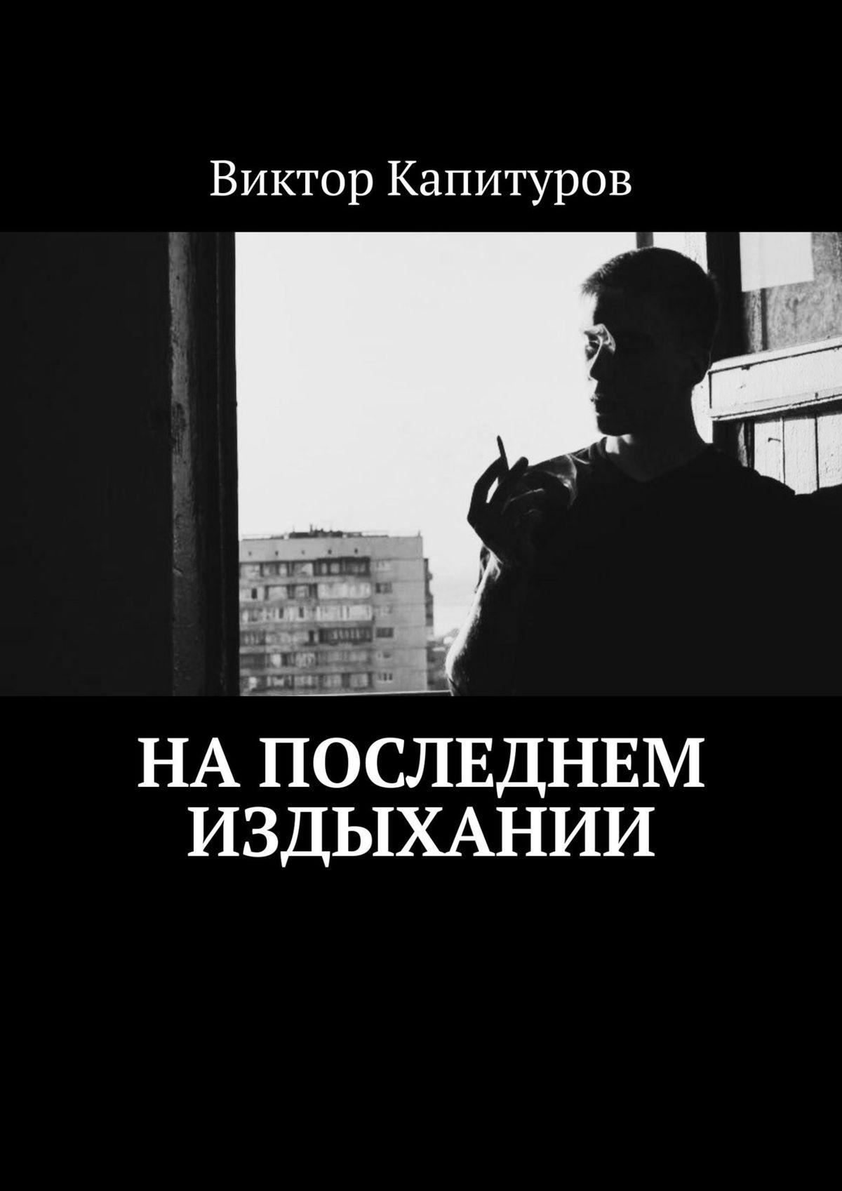 Виктор Капитуров Напоследнем издыхании