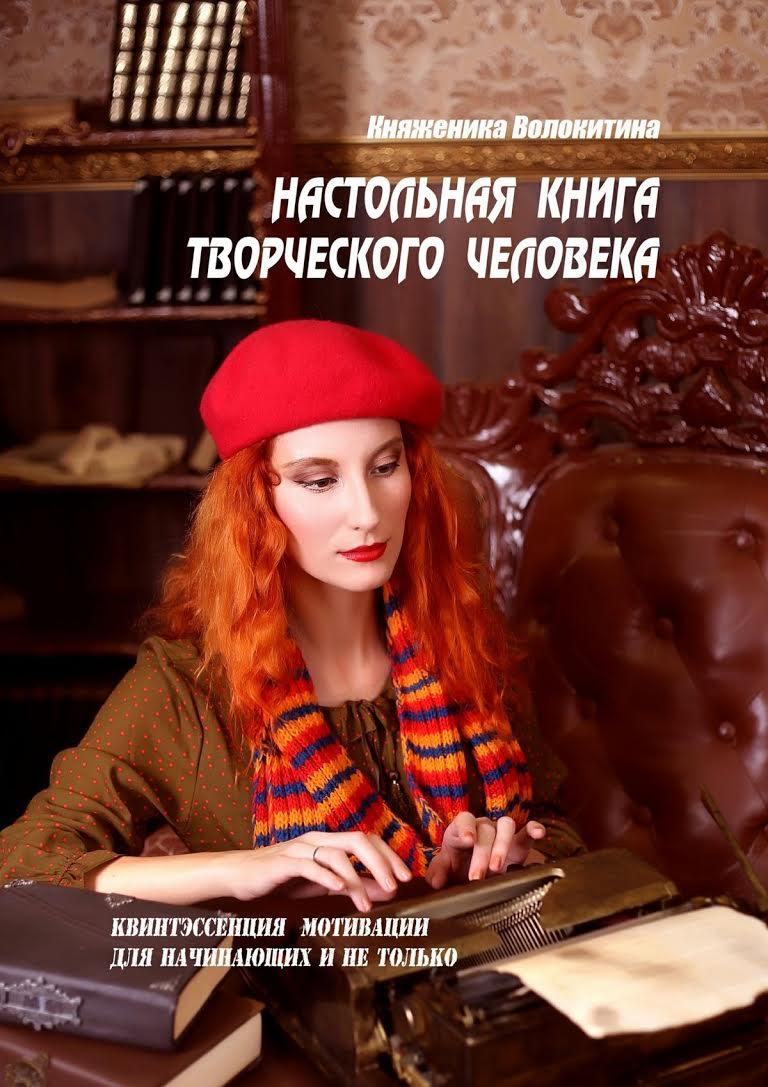Княженика Волокитина Настольная книга творческого человека