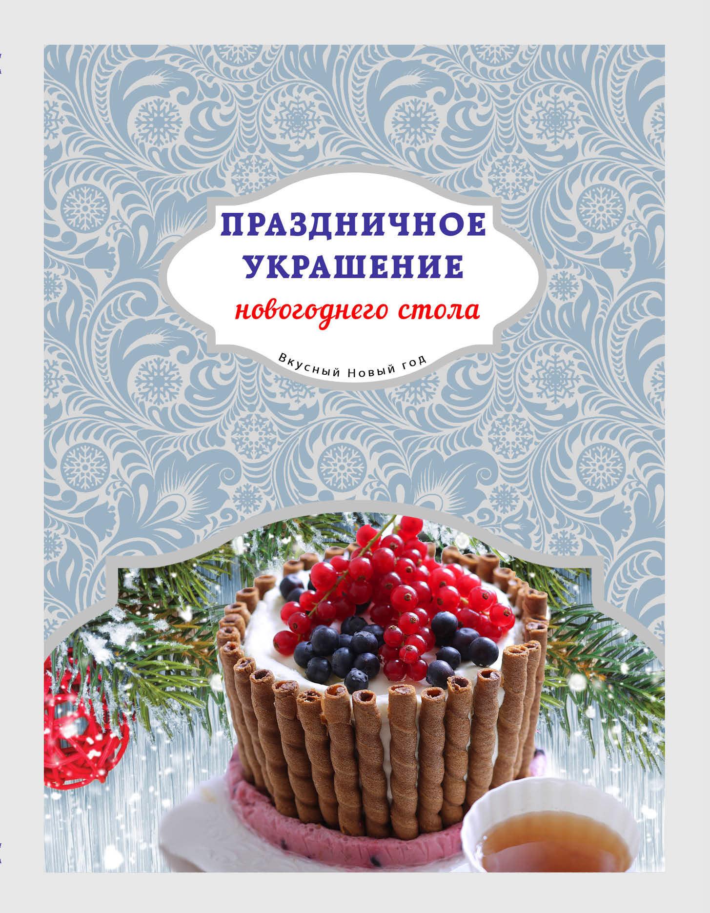 Отсутствует Праздничное украшение новогоднего стола юрышева я сост праздничное украшение новогоднего стола