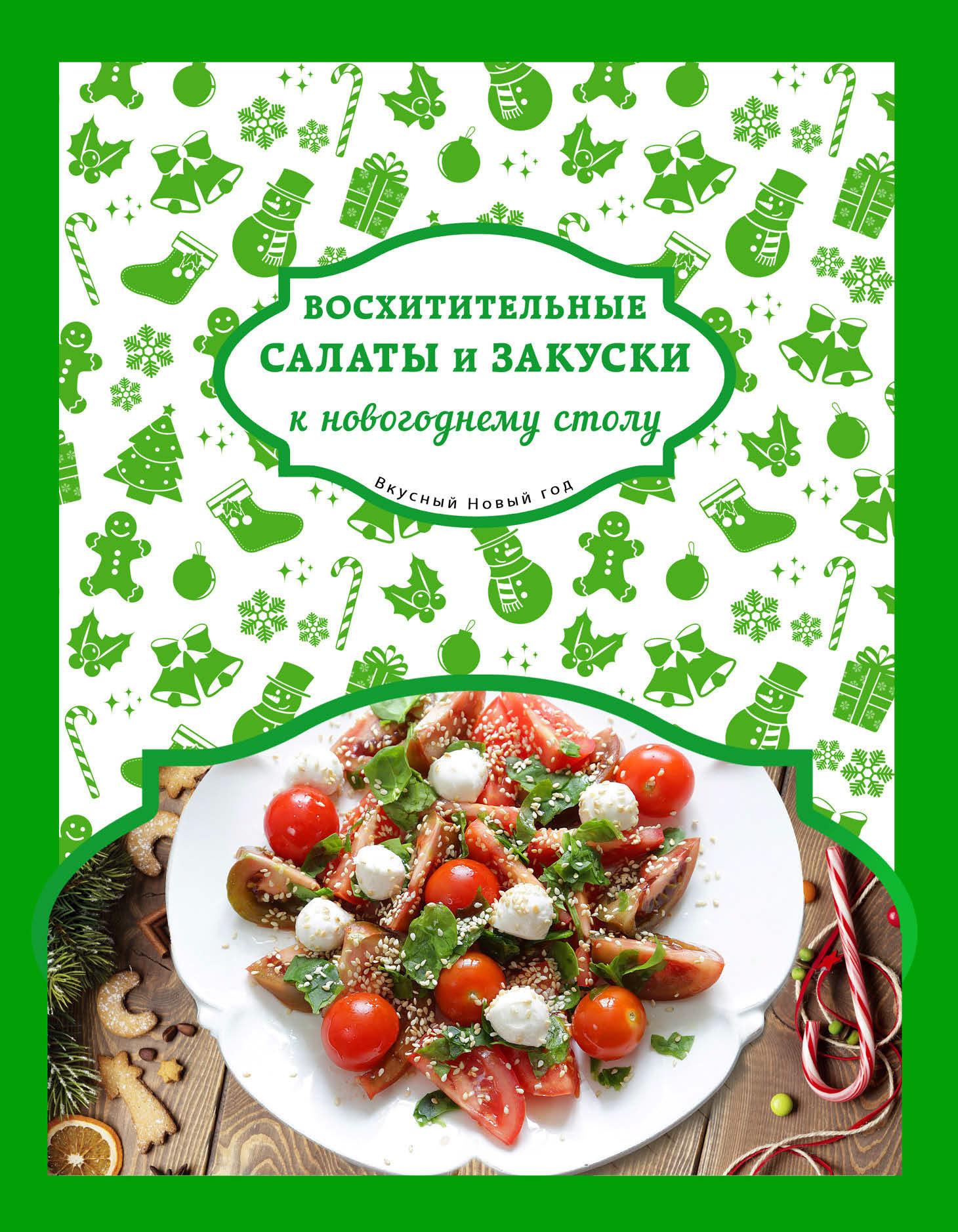 Отсутствует Восхитительные салаты и закуски к новогоднему столу салаты мясные рыбные овощные сборник