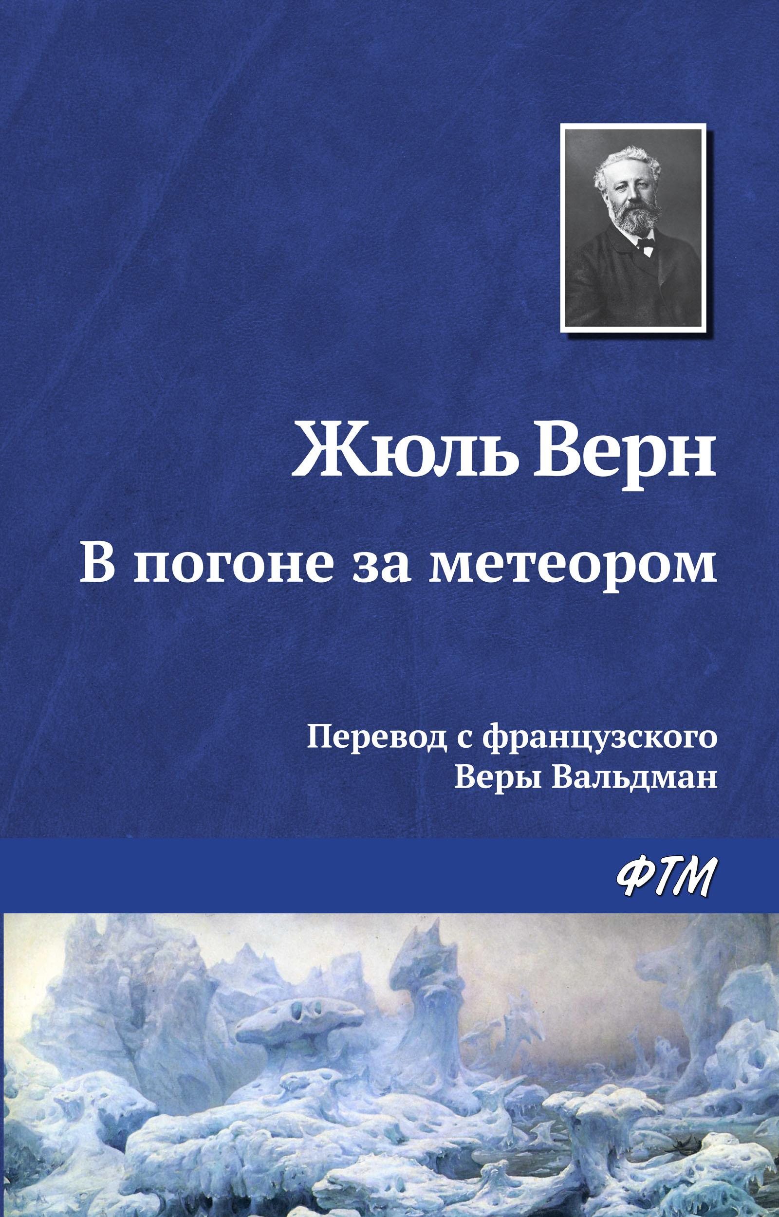 Жюль Верн В погоне за метеором жюль верн в погоне за метеором