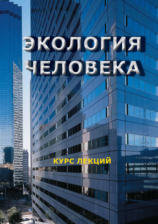 И. О. Лысенко Экология человека. Курс лекций цена в Москве и Питере