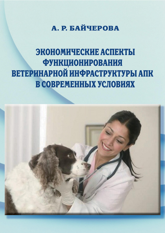Экономические аспекты функционирования ветеринарной инфраструктуры АПК в современных условиях фото