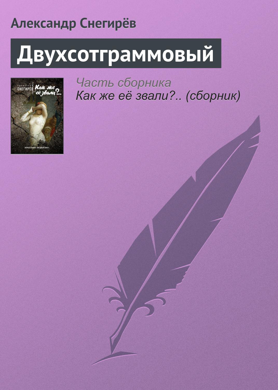 Александр Снегирёв Двухсотграммовый семен канада семен канада непогашенный свет