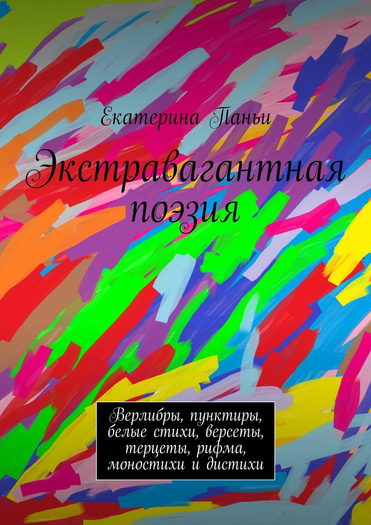 Екатерина Паньи Экстравагантная поэзия пунктиры