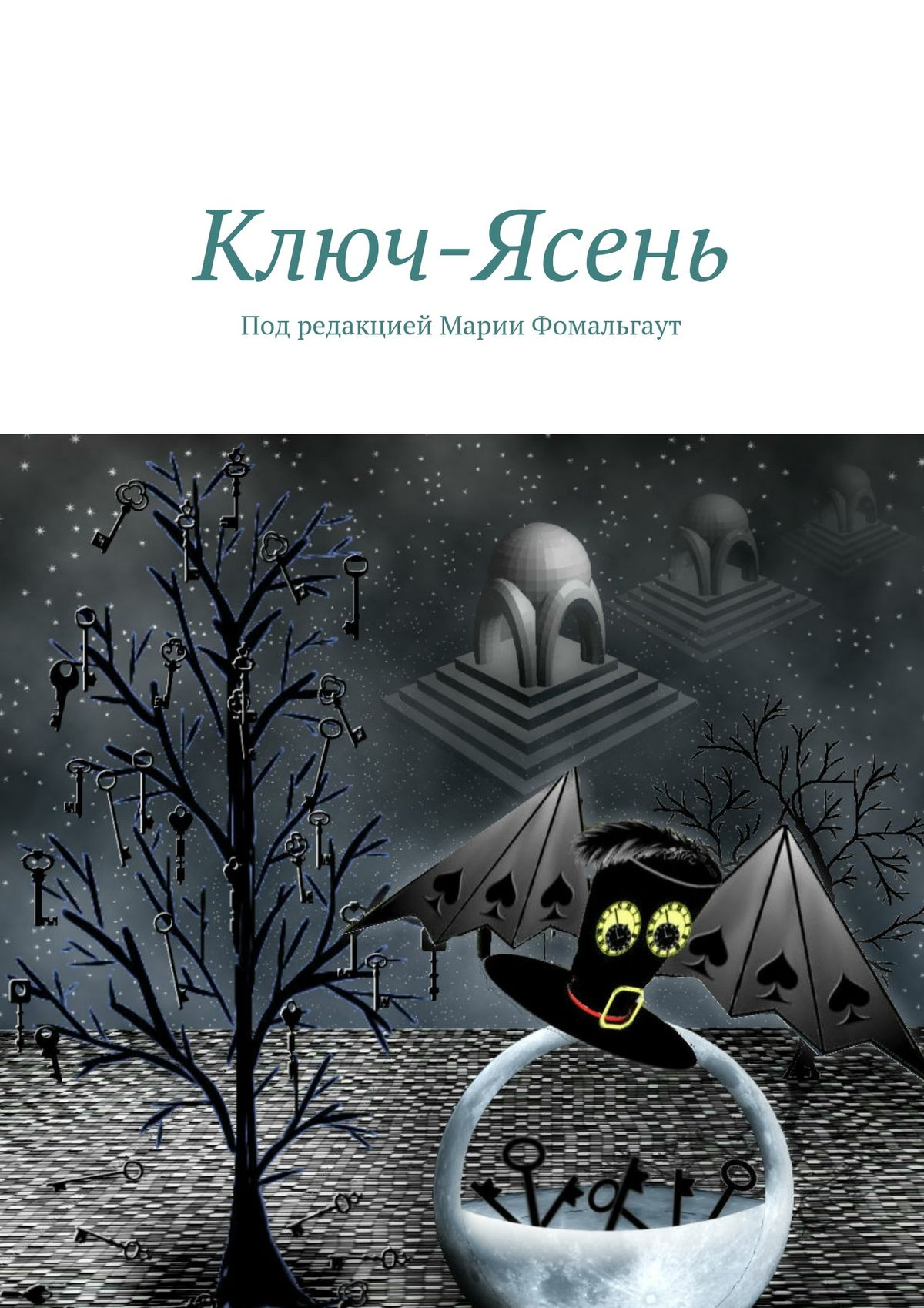 цены Анастасия Юдина Ключ-Ясень