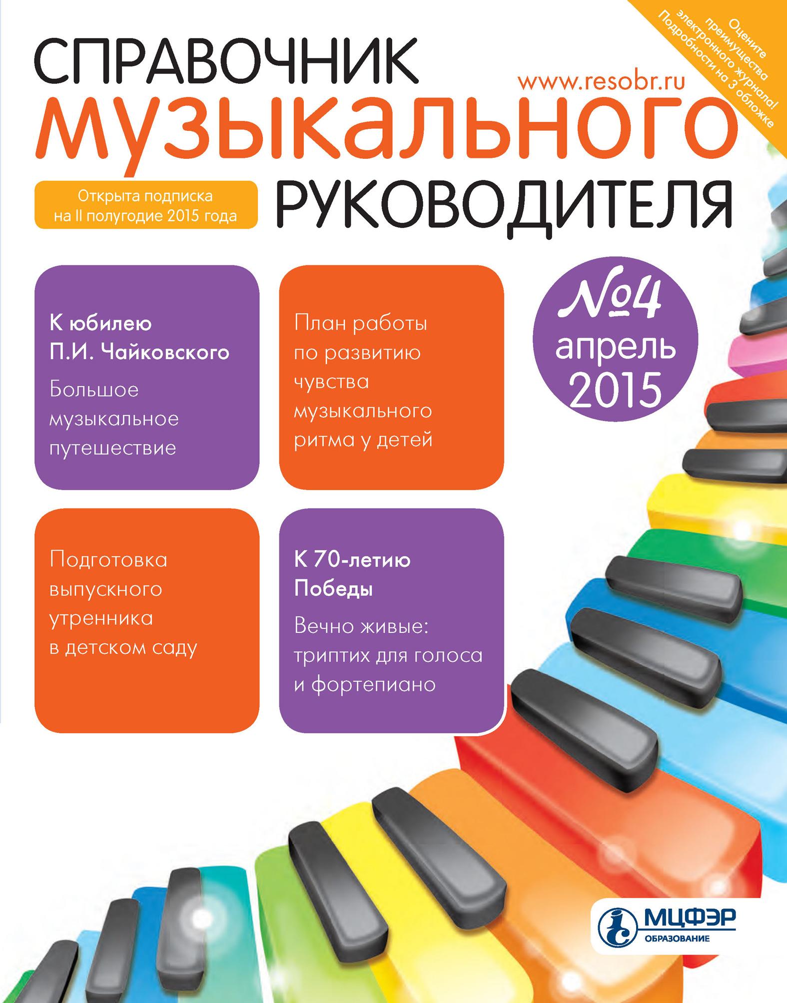 Отсутствует Справочник музыкального руководителя № 4 2015 тарифный план