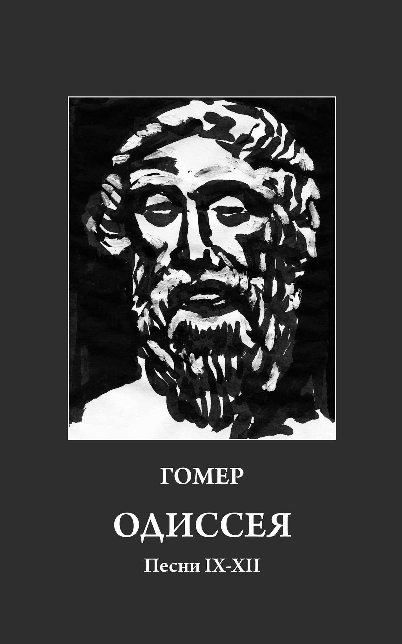 Гомер Одиссея. Песни IX-XII одиссея богов