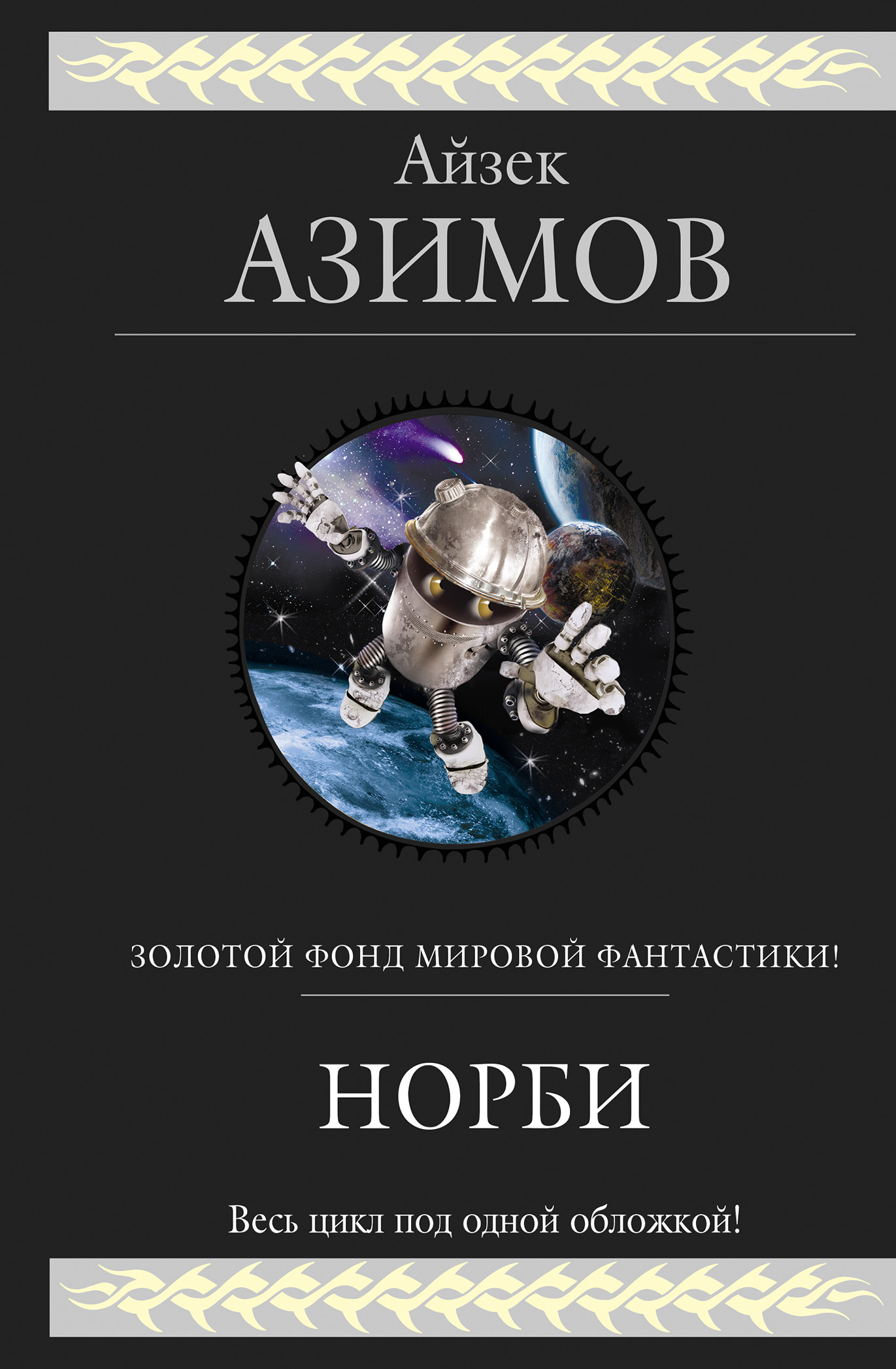 Айзек Азимов Норби (сборник) азимов а норби