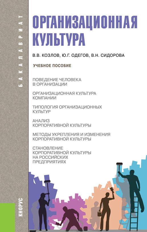Обложка книги Организационная культура