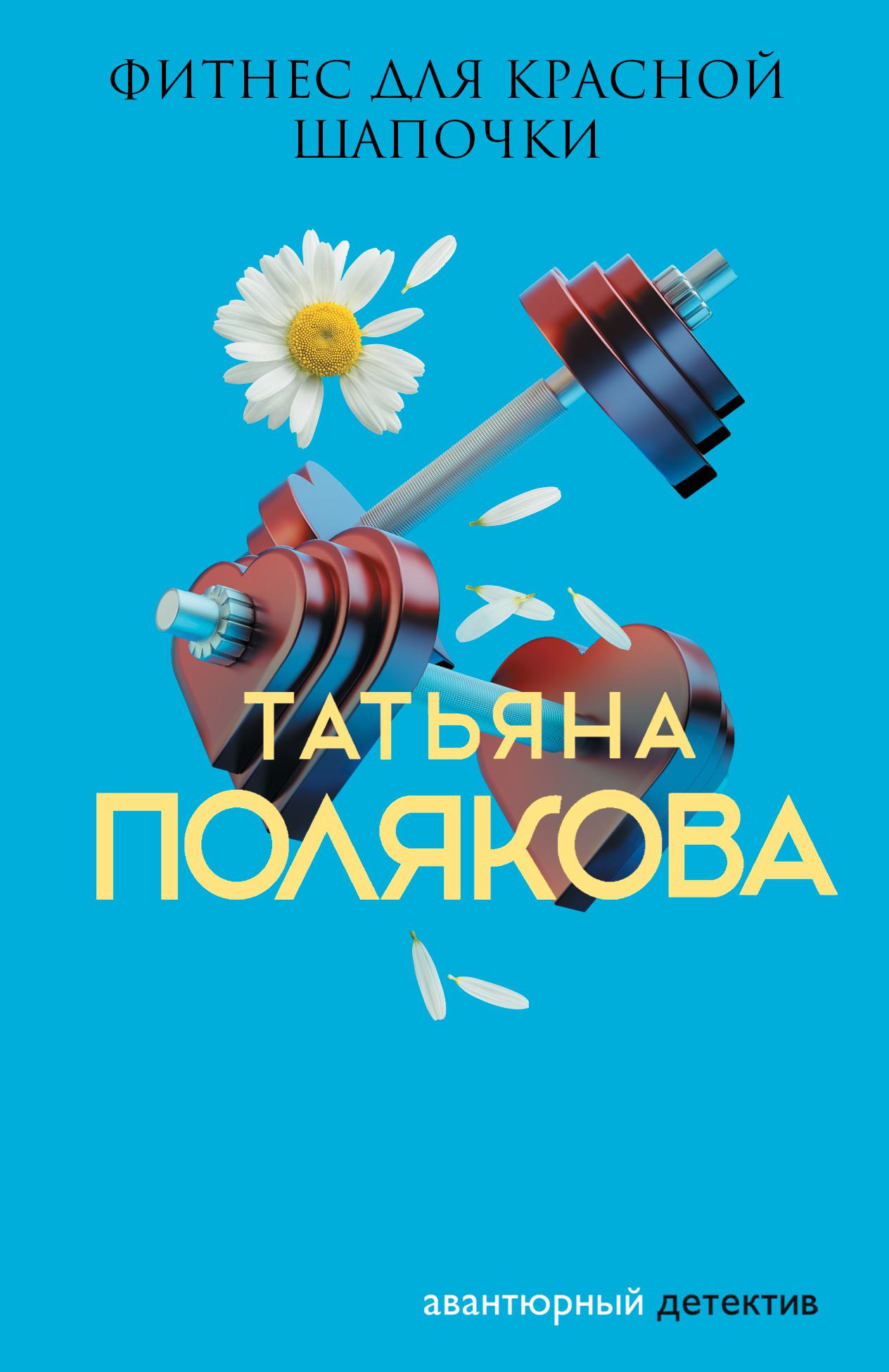 Татьяна Полякова Фитнес для Красной Шапочки неволина е плащ для красной шапочки