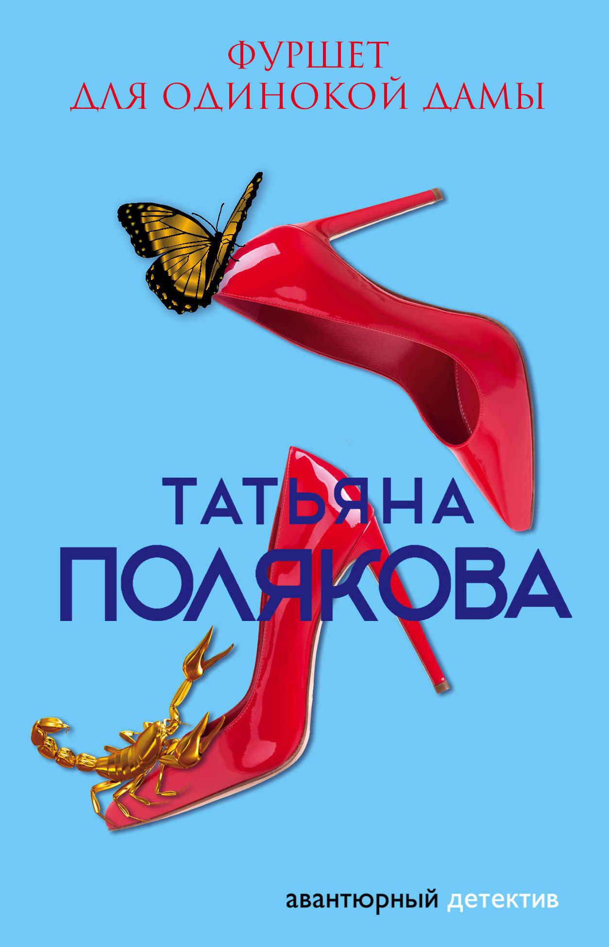 Татьяна Полякова Фуршет для одинокой дамы фуршет для одинокой дамы