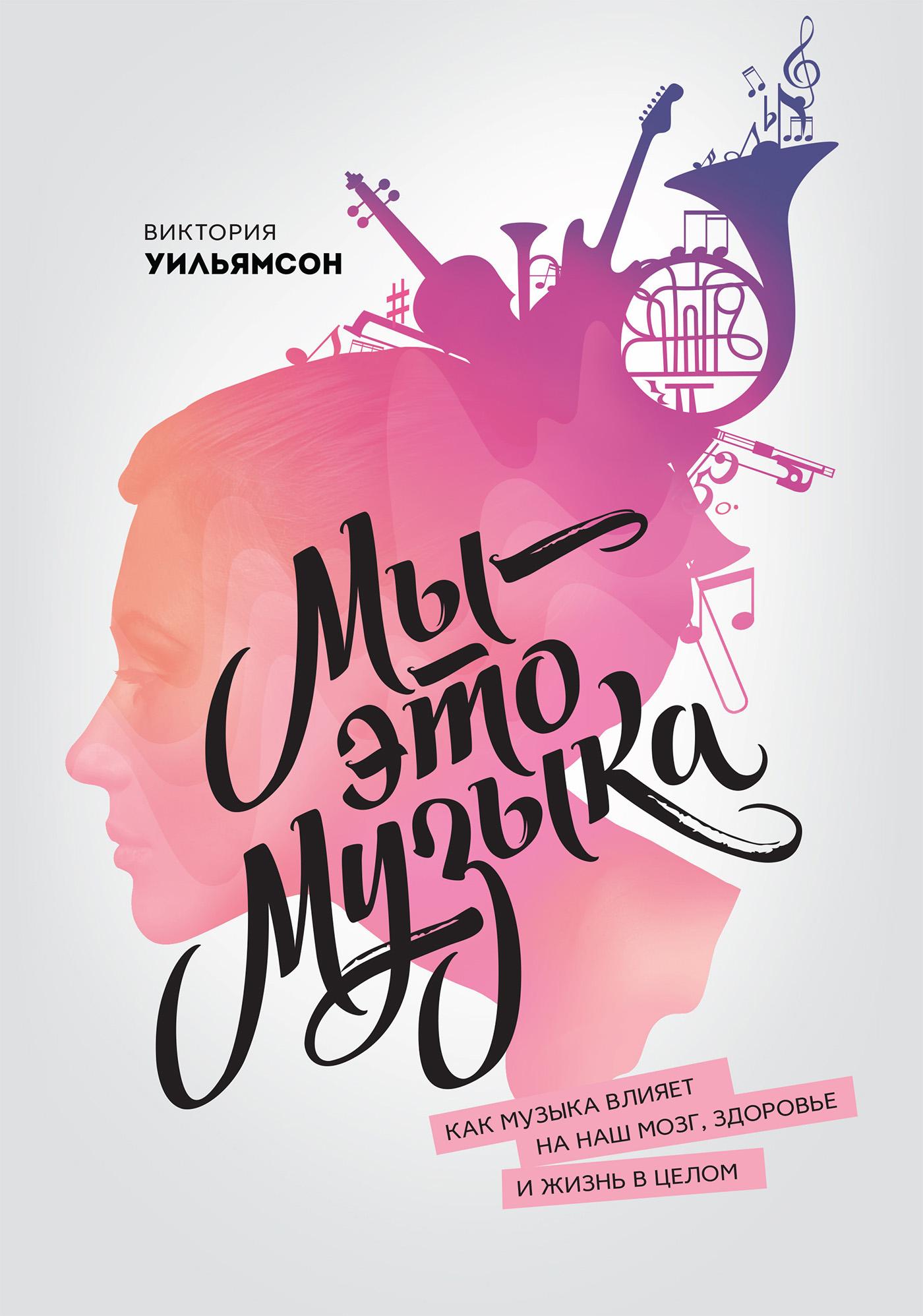 Виктория Уильямсон Мы – это музыка. Как музыка влияет на наш мозг, здоровье и жизнь в целом музыка пони на русском