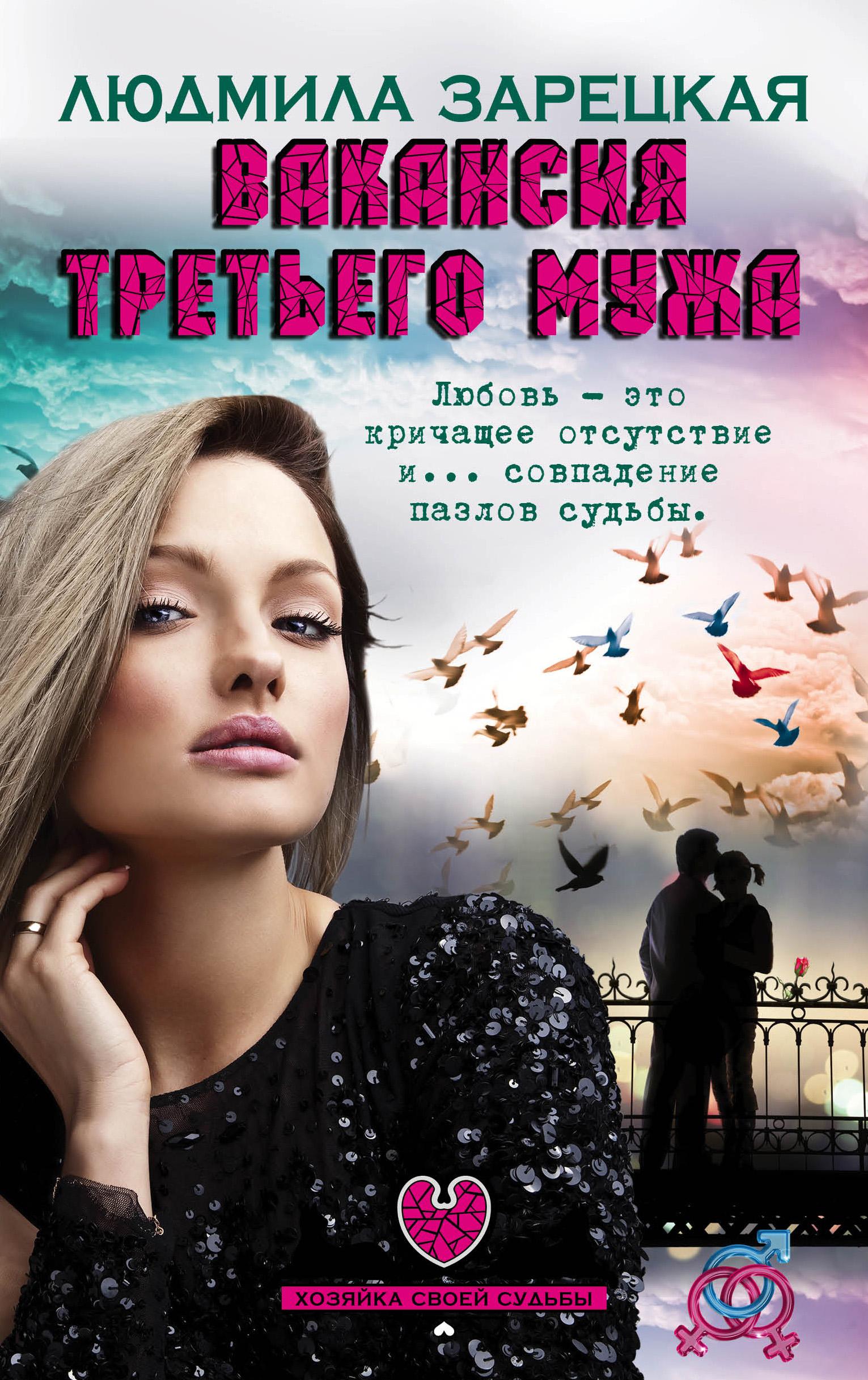 Людмила Зарецкая Вакансия третьего мужа вакансия третьего мужа