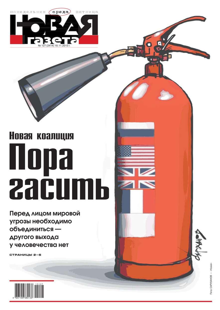 Новая газета 127-2015