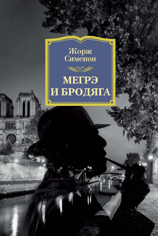 Жорж Сименон Мегрэ и бродяга сименон жорж мегрэ и месье шарль друг детства мегрэ