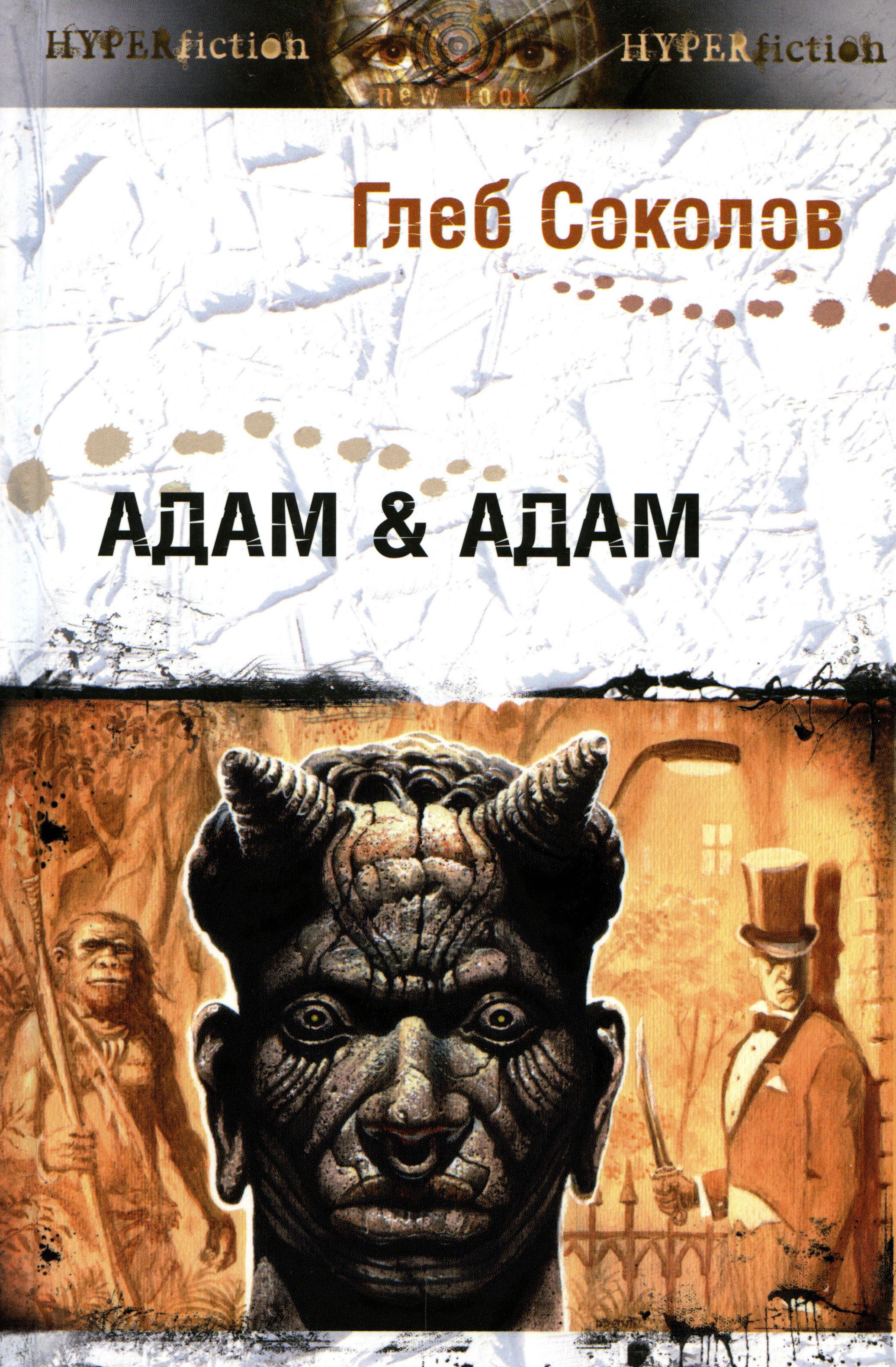 Адам & Адам фото