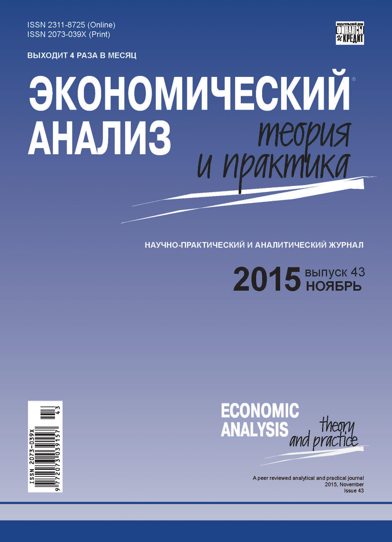 Отсутствует Экономический анализ: теория и практика № 43(442) 2015