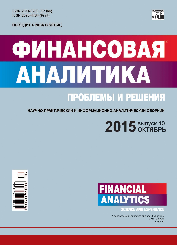 Отсутствует Финансовая аналитика: проблемы и решения № 40 (274) 2015 отсутствует финансовая аналитика проблемы и решения 19 253 2015