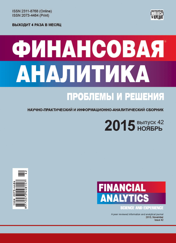 Отсутствует Финансовая аналитика: проблемы и решения № 42 (276) 2015 отсутствует финансовая аналитика проблемы и решения 1 235 2015