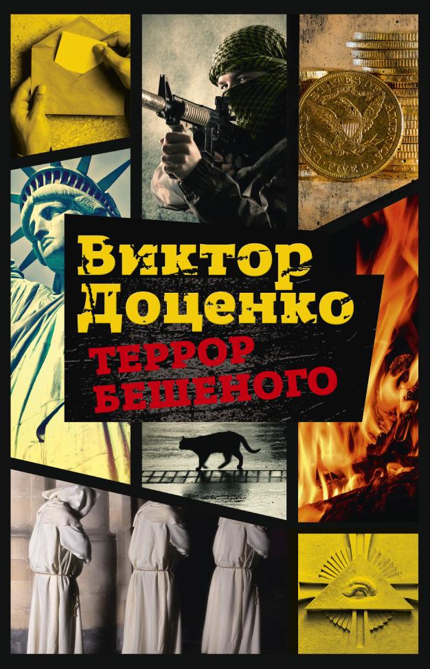 Виктор Доценко Террор Бешеного