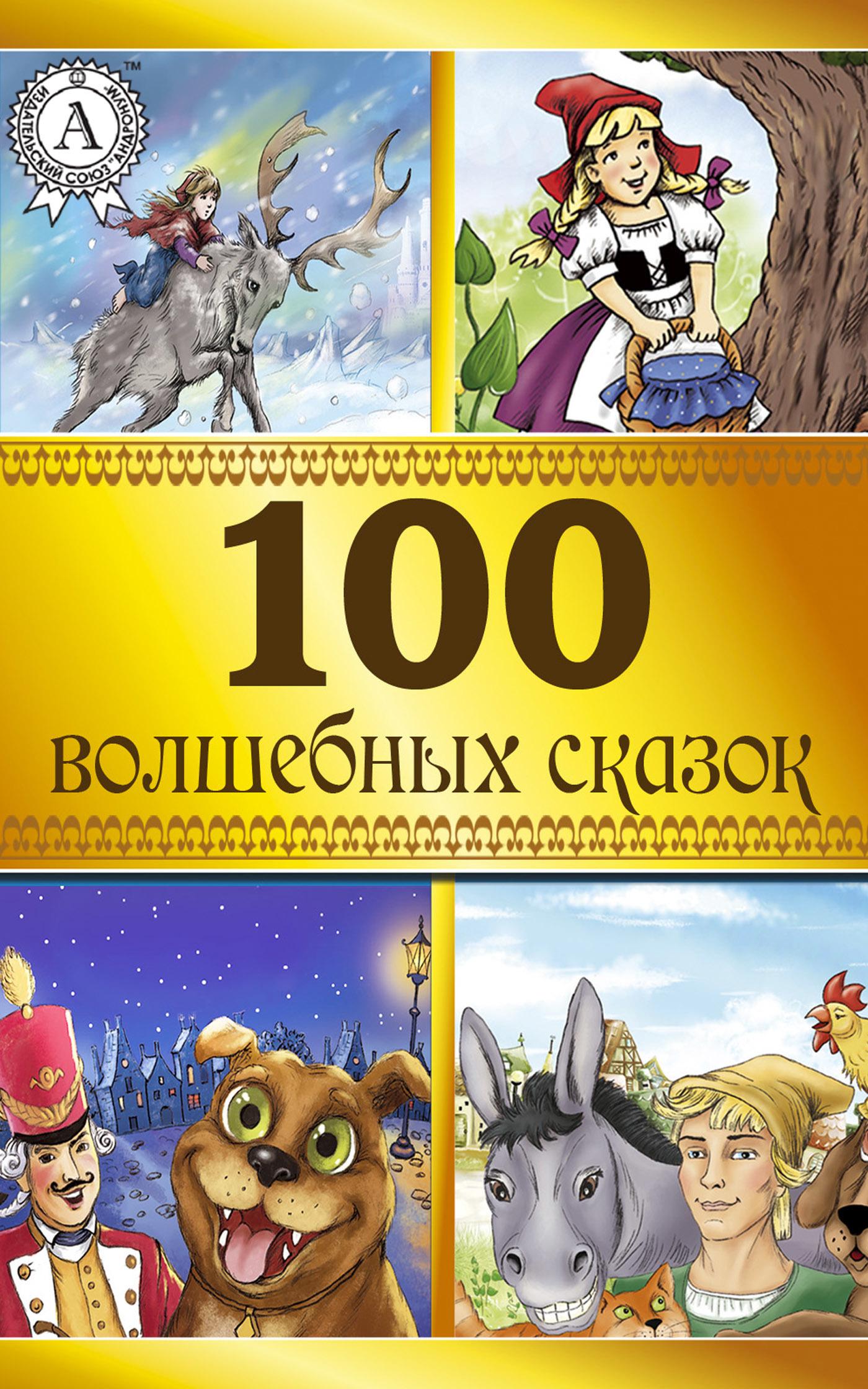 Коллектив авторов 100 волшебных сказок дикманн х сказание и иносказание юнгианский анализ волшебных сказок